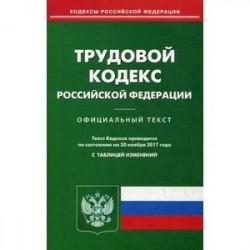Трудовой кодекс РФ на 20.11.17