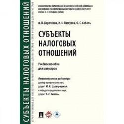Субъекты налоговых отношений. Учебное пособие для магистров