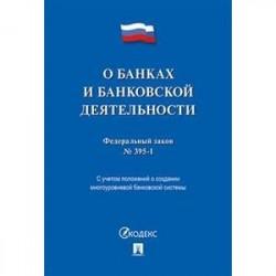 Федеральный закон 'О банках и банковской деятельности' №395-1-ФЗ