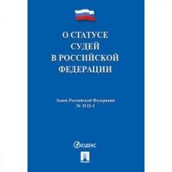 О статусе судей в РФ