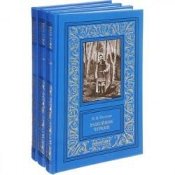 Разбойник Чуркин. В 3-х томах
