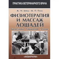 Физиотерапия и массаж лошадей. Биомеханика. Уражнения. Лечение