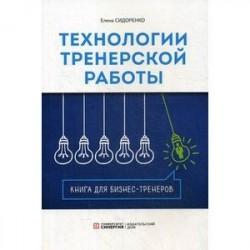 Технология тренерской работы. Книга для бизнес-тренеров