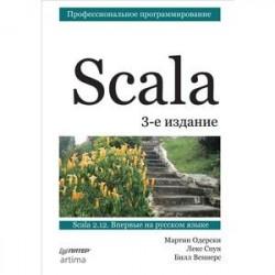 Scala. Профессиональное программирование