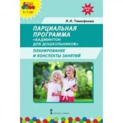 Парциальная программа 'Бадминтон для дошкольников'. Планирование и конспекты занятий. ФГОС ДО
