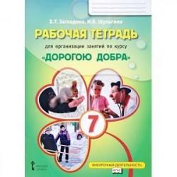 Рабочая тетрадь для организации занятий по курсу 'Дорогою добра'. 7 класс. ФГОСНа