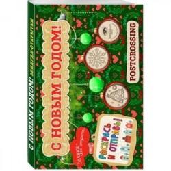 Зендудл-открытки 'С Новым Годом!'. Раскрась и отправь. Happy postcrossing