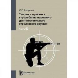 Теория и практика стрельбы из нарезного длинноствольного стрелкового оружия. В 2 частях. Часть 2