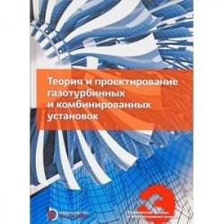 Теория и проектирование газотурбинных и комбинированных установок. Учебник