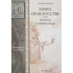 Книга об искусстве, или Трактат о живописи