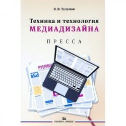 Техника и технология медиадизайна. В 2 книгах. Книга 1. Пресса. Учебное пособие