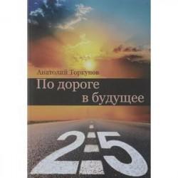 По дороге в будущее - 2.5
