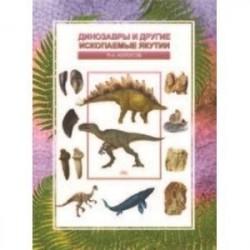 Динозавры и другие ископаемые Якутии