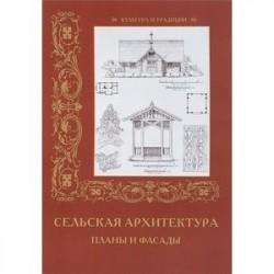 Сельская архитетура. Планы и фасады