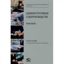 Административное судопроизводство: Практикум