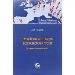 Европейская интеграция. Федералистский проект (историко-правовой очерк)