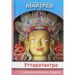 'Уттаратантра' с комментариями Асанги