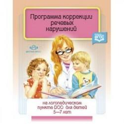Программа коррекции речевых нарушений. 5-7 лет