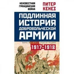 Подлинная история Добровольческой армии, 1917-1918