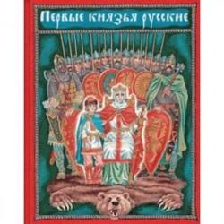 Первые князья русские