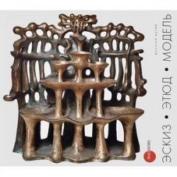 Эскиз, этюд, модель в скульптуре