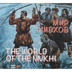 Мир нивхов / The World of the Nivkhi