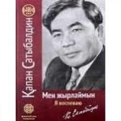 Мен жырлаймын (на русском и казахском языках)