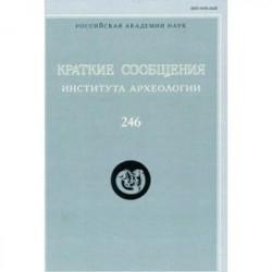 Краткие сообщения Института археологии. Выпуск 246