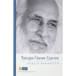 Чандра Свами Удасин. След в вечности