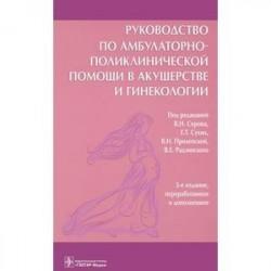 Руководство по амбулаторно-поликлинической помощи в акушерстве и гинекологии
