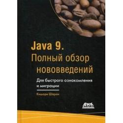Java 9. Полный обзор нововведений. Для быстрого ознакомления и миграции. Руководство