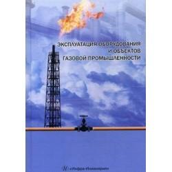Эксплуатация оборудования и объектов газовой промышленности: Учебное пособие