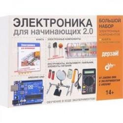 Электроника для начинающих 2.0. Большой набор электронных компонентов + книга (28 экспериментов)