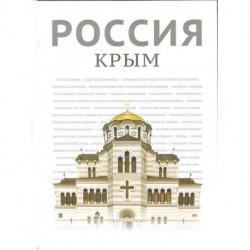 Россия. Крым