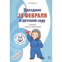 Праздник 23 Февраля в детском саду. Сценарии с нотным приложением. ФГОС ДО