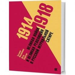 1914–1918. Великая война и великая революция в русской журнальной сатире