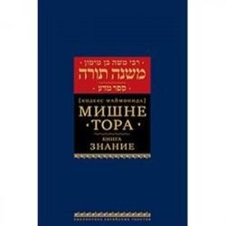 Мишне Тора (Кодекс Маймонида). Книга 'Знание'