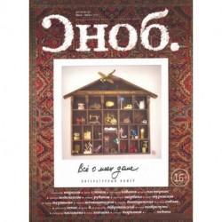 Журнал 'Сноб' № 07-08. 2013