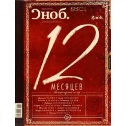 Журнал 'Сноб' № 12-01. 2013