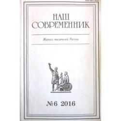 Журнал 'Наш современник' № 6. 2016