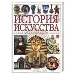История искусства: Художники, памятники, стили