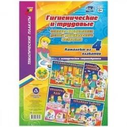 Комплект плакатов 'Гигиенические и трудовые основы воспитания детей дошкольного возраста (4-5 лет)'. 4 плаката А3