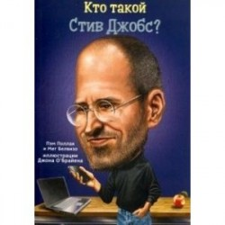 Кто такой Стив Джобс