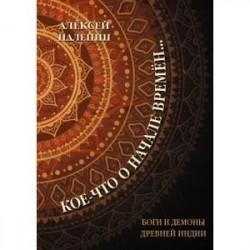 Кое-что о начале времен... Боги и демоны древней Индии