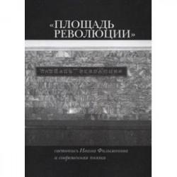 Площадь Революции: Светопись Ивана Филимонова