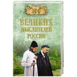 100 великих мыслителей России