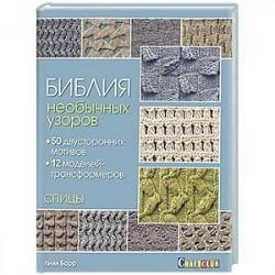Библия необычных узоров. 50 двусторонних мотивов и 12 моделей-трансформеров