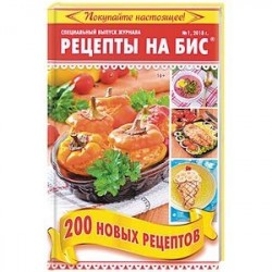 Рецепты на бис №1 2018 г. 200 новых рецептов