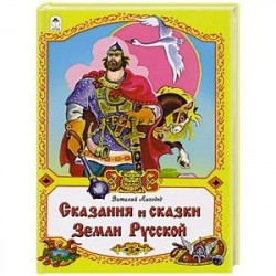 Сказания и сказки Земли Русской
