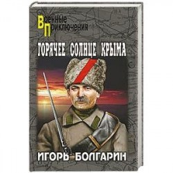 Горячее солнце Крыма